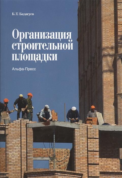 Бадагуев Б. Организация строительной площадки бадагуев б организация строительной площадки