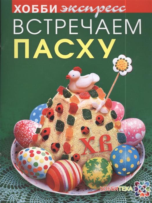 Белькова Т., Иванова И. Встречаем Пасху цены