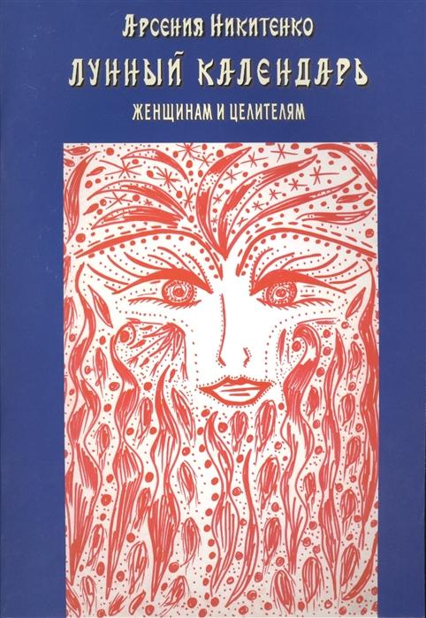 Никитенко А. Лунный календарь женщинам и целителям никитенко а райские сферы