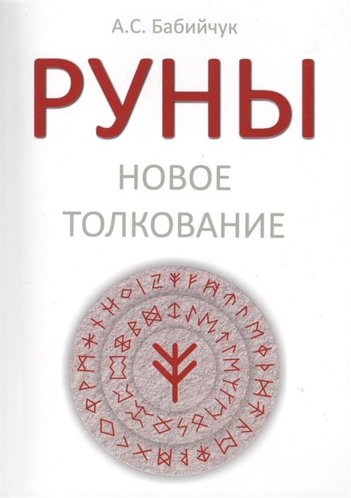 Бабийчук А. Руны Новое толкование цена