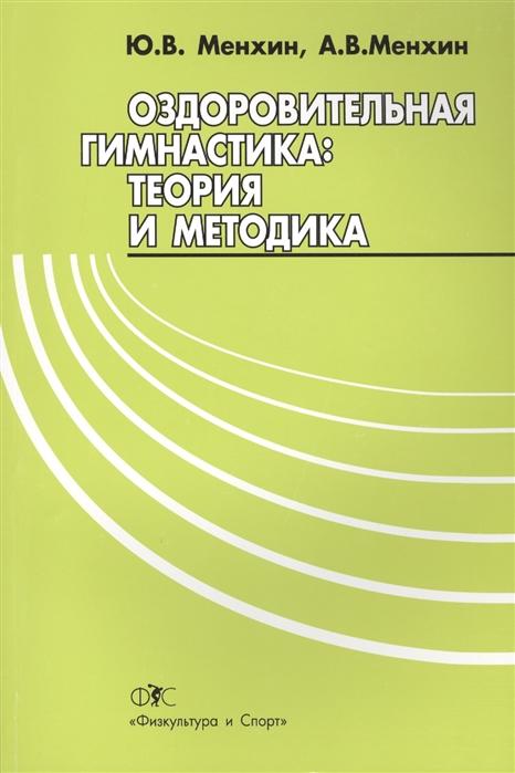 Менхин Ю., Менхин А. Оздоровительная гимнастика теория и методика 2-е издание переработанное и дополненное