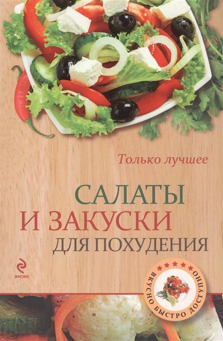 Братушева А. (ред.) Салаты и закуски для похудения Самые вкусные рецепты