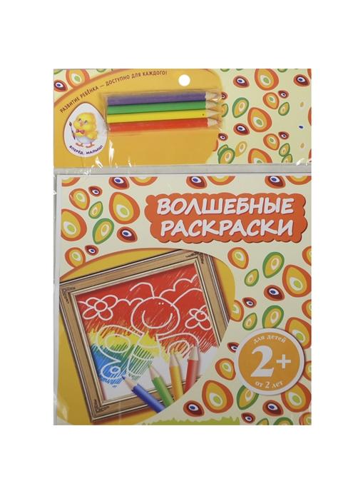 Купить Волшебные раскраски Бабочка Color Nouvelle Tendence карандаши, Эксмо, Раскраски