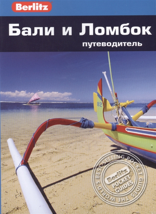 Уллиан Р. Бали и Ломбок Путеводитель цена