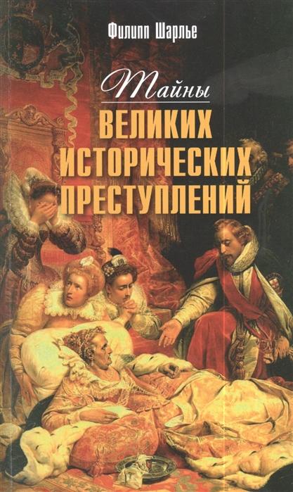 Шарлье Ф. Тайны великих исторических преступлений