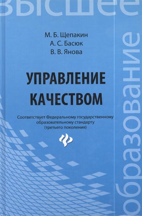 Щепакин М., Басюк А., Янова В. Управление качеством Учебник