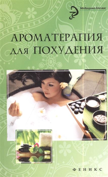 Василенко М. Ароматерапия для похудения