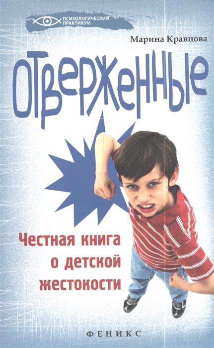 Кравцова М. Отверженные Честная книга о детской жестокости