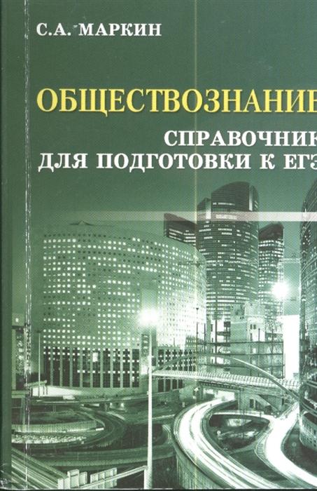 Обществознание Справочник для подготовки к ЕГЭ