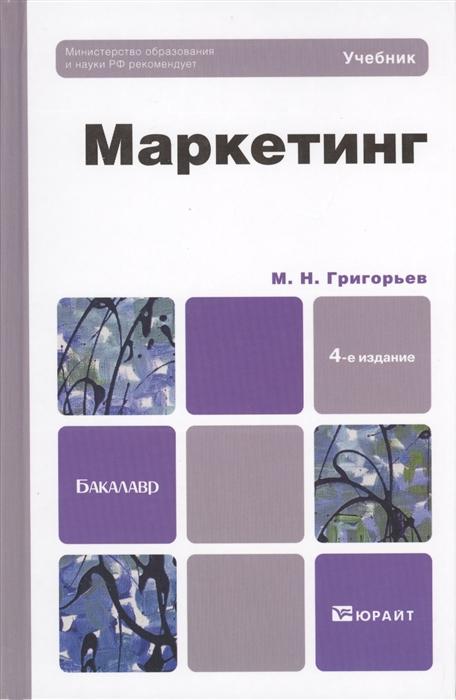 Маркетинг Учебник 4-е издание