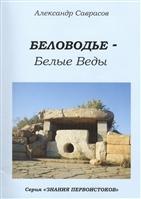 """Беловодье - Белые Веды. Книга пятая из серии """"Знания Первоистоков"""""""