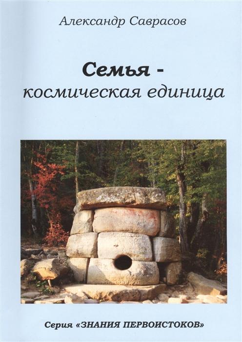 Саврасов А. Семья - космическая единица Книга вторая из серии Знания Первоистоков