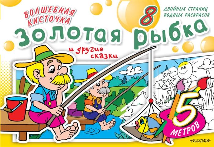 Золотая рыбка и другие сказки 8 двойных страниц водных раскрасок