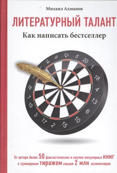 Ахманов М. Литературный талант Как написать бестселлер ахманов м третья стража