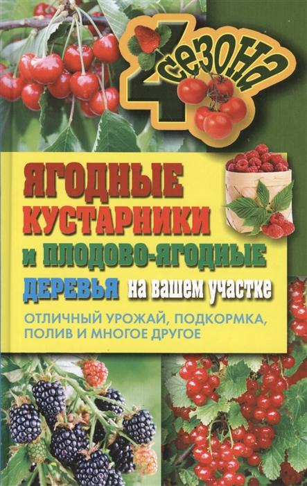 Ягодные кустарники и плодово-ягодные деревья на вашем участке Отличный урожай подкормка полив и многое другое