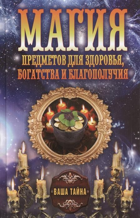Соколова А. (сост.) Магия предметов для здоровья богатства и благополучия