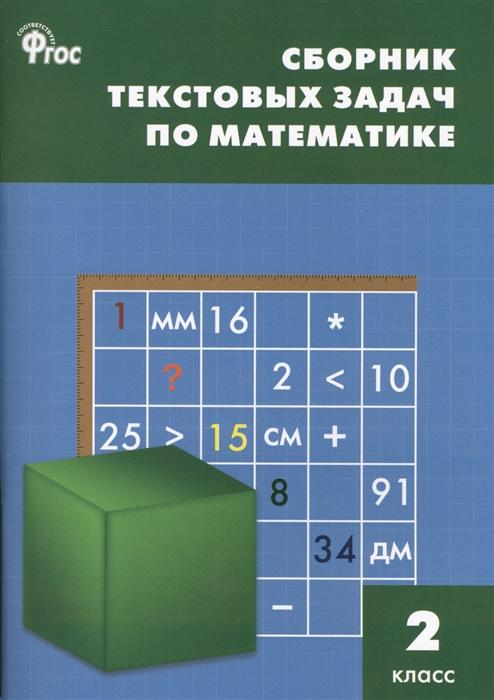Максимова Т., Мокрушина О. (сост.) Сборник текстовых задач по математике 2 класс