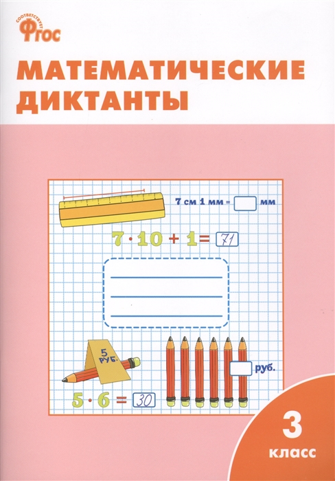 Дмитриева О. (сост.) Математические диктанты 3 класс