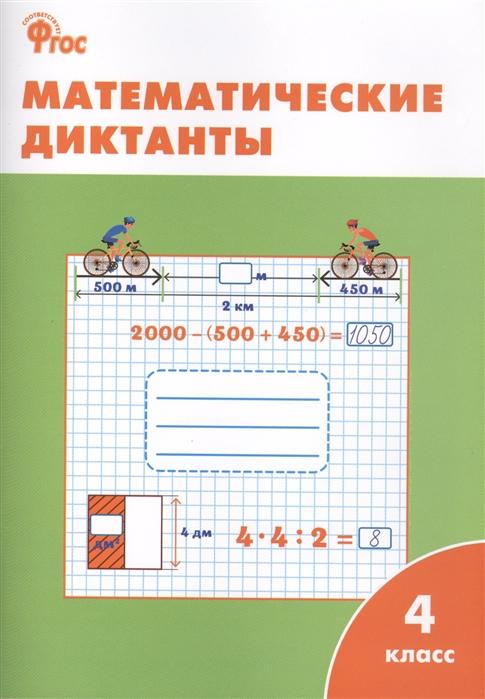 Дмитриева О. (сост.) Математические диктанты 4 класс