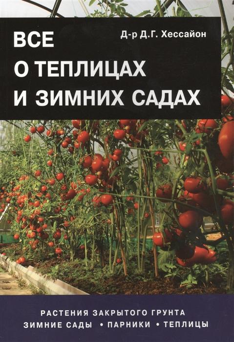 Все о теплицах и зимних садах Растения закрытого грунта Зимние сады Парники Теплицы