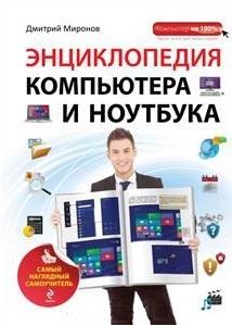 Миронов Д. Энциклопедия компьютера и ноутбука Самый наглядный самоучитель
