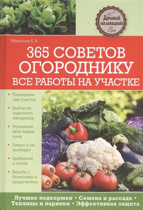 365 советов огороднику Все работы на участке