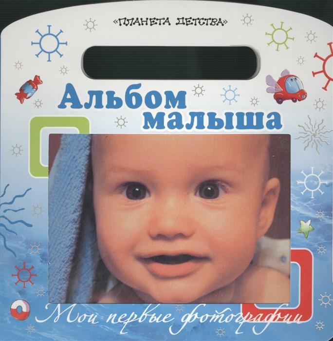 Альбом малыша Мои первые фотографии цены