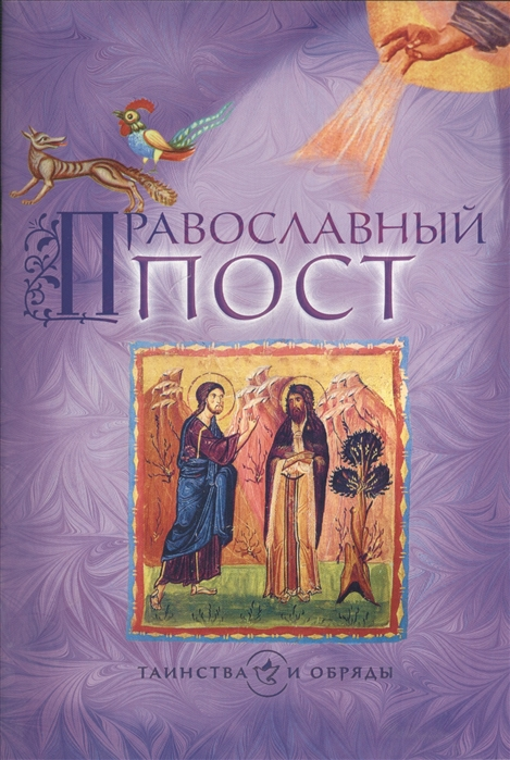 Дементьев Д. (сост.) Православный пост