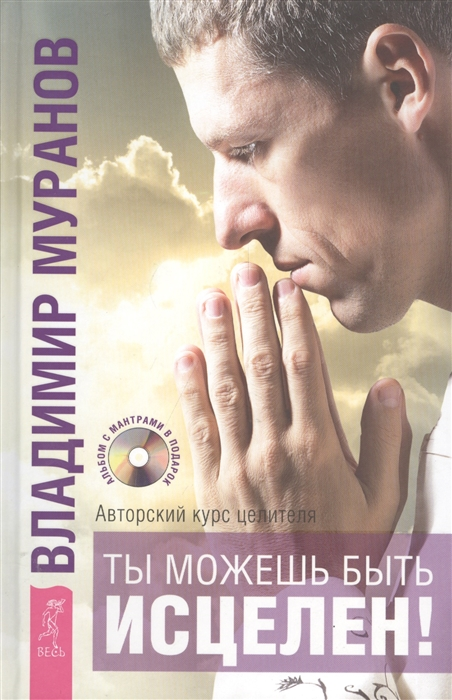 Муранов В. Ты можешь быть исцелен Авторский курс целителя Владимира Муранова CD цена