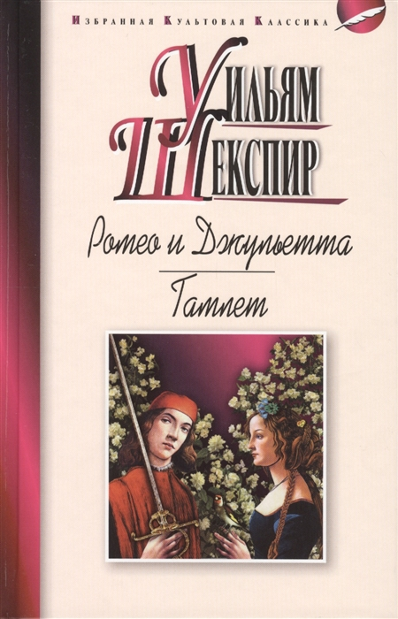 Шекспир У. Ромео и Джульетта Гамлет Трагедии шекспир уильям ромео и джульетта трагедии