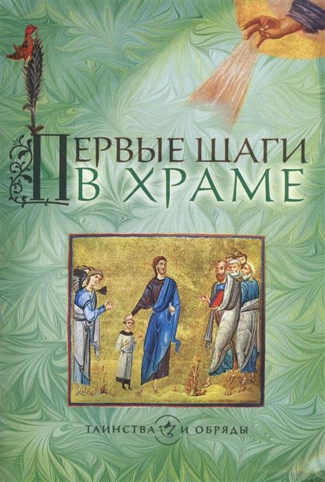 цена на Жукова М. (ред.) Первые шаги в храме