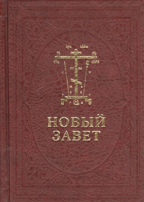 Новый Завет Господа нашего Иисуса Христа на церковнославянском и русском языках господа нашего исуса христа новый завет