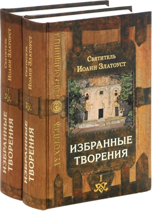 цена на Святитель Иоанн Златоуст Избранные творения комплект из 2 книг