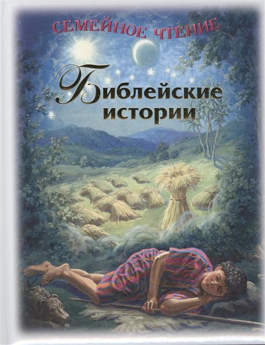 Иеромонах Иов (Гумеров) (ред.) Библейские истории иов