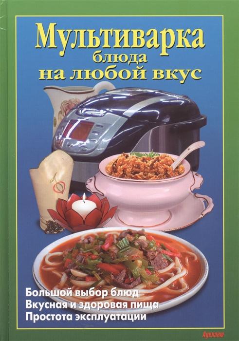 Калугина Л. Мультиварка Блюда на любой вкус Большой выбор блюд Вкусная и здоровая пища Простота эксплуатации памплона роджер дж здоровая пища