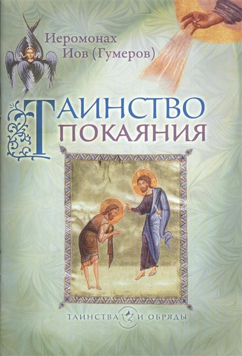 Иеромонах Иов (Гумеров) Таинство покаяния иов