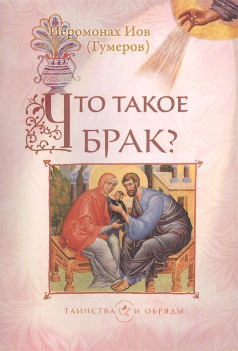Иеромонах Иов (Гумеров) Что такое брак иов