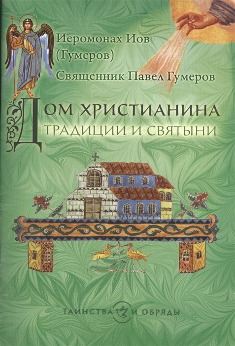 Иеромонах Иов (Гумеров), Священник Павел Гумеров Дом христианина Традиции и святыни иов