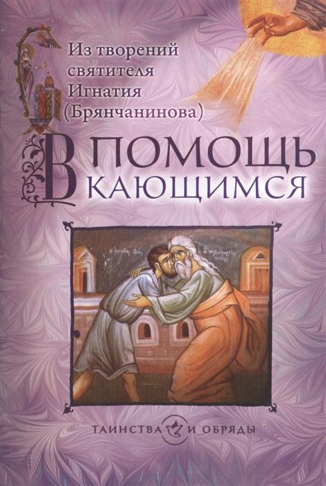 Брянчанинов И. В помощь кающимся святитель игнатий брянчанинов в помощь кающимся