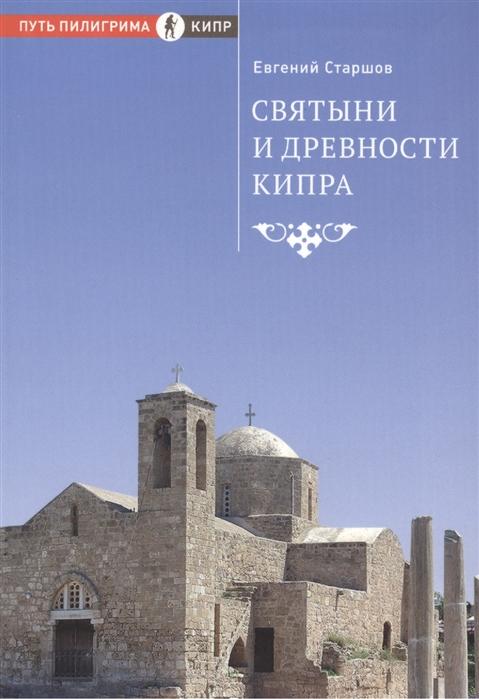 Старшов Е. Святыни и древности Кипра святыни и учения древности