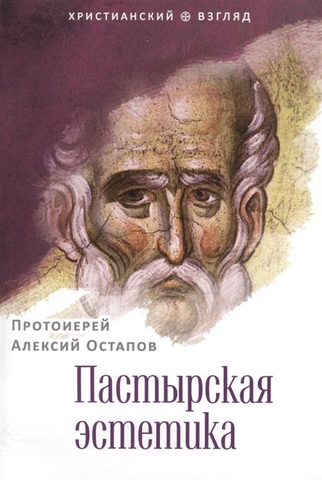 Остапов А. Пастырская эстетика