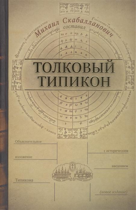 Скабалланович М. (сост.) Толковый Типикон объяснительное изложение Типикона с историческим введением недорого