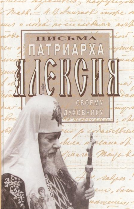 Письма Патриарха Алексия своему духовнику