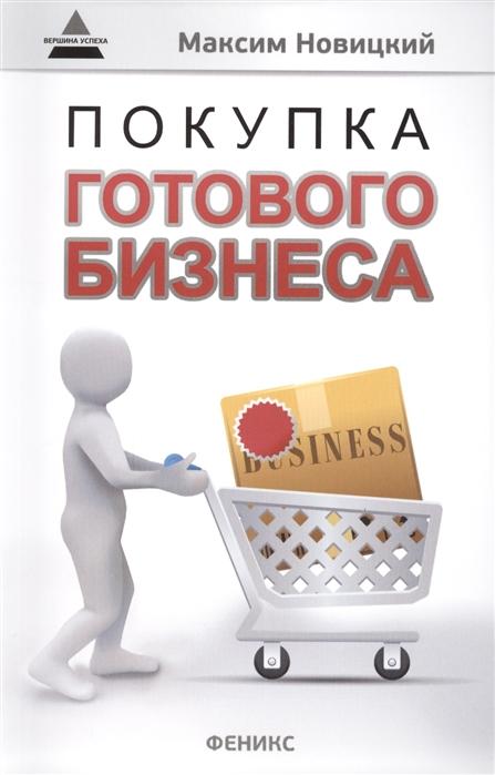 Новицкий М. Покупка готового бизнеса цена