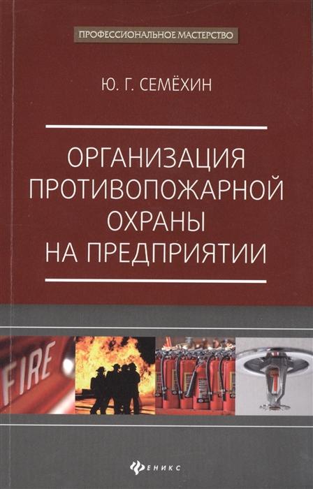 Семехин Ю. Организация противопожарной охраны на предприятии стрелкова л макушева ю труд и заработная плата на промышленном предприятии
