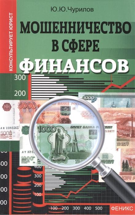 Чурилов Ю. Мошенничество в сфере финансов чурилов ю юридические хитрости для начинающих юристов и профессионалов
