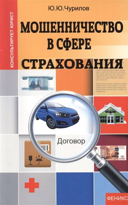Чурилов Ю. Мошенничество в сфере страхования