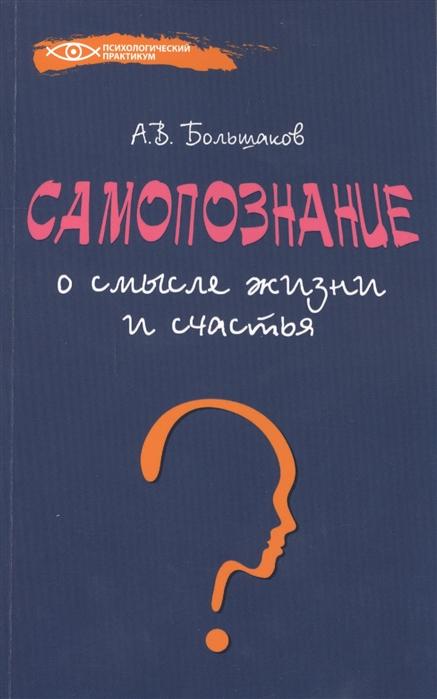 Большаков А. Самопознание О смысле жизни и счастья