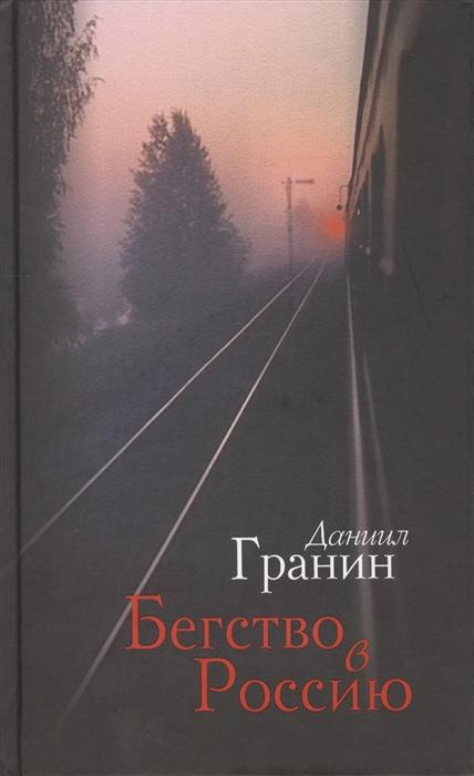 Бегство в Россию