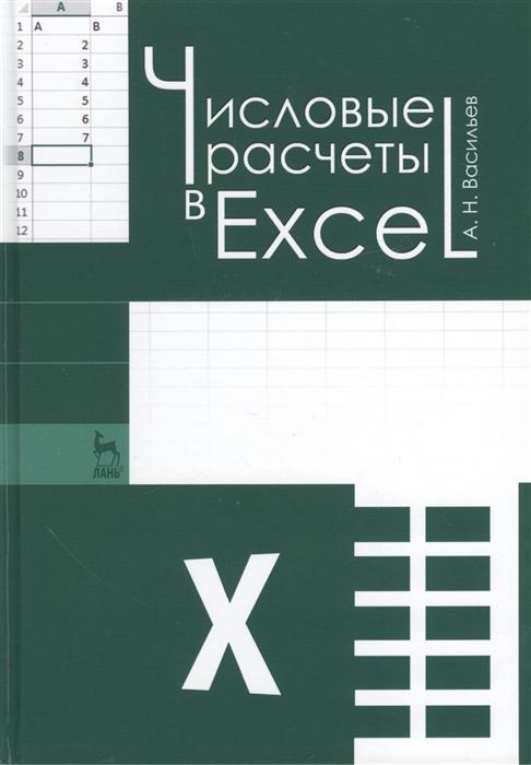 цена на Васильев А. Числовые расчеты в Excel Учебное пособие